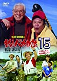 Japanese Movie - Tsuri Baka Nisshi 15 Hama-Chan Ni Asu Wa Nai [Japan DVD] DA-5745