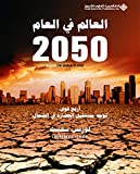 العالم في العام 2050؛ أربع قوى توجه مستقبل العالم في الشمال (Arabic Edition)