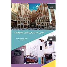 Dealing with the Slums, a Global Perspective (Arabic Edition)