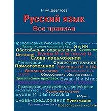 Русский язык. Все правила. Учебное пособие