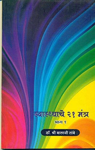 Swasthache 21 Mantra - Part 1 | Swasthache 21 Mantra – Part 1 | medicineindia.com
