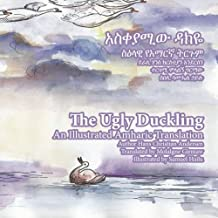 The Ugly Duckling: An Illustrated Amharic Translation (Amharic Edition) by Hans Christian Andersen (2013-08-25)