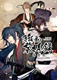 Hakuoki Reimeiroku Zhuhai love (yes Sylph Comics 42-1) (2012) ISBN: 4048910272 [Japanese Import]
