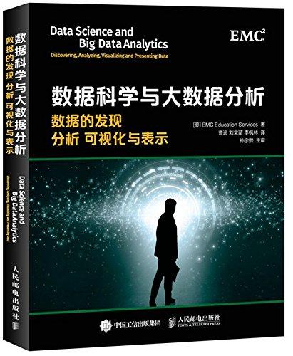 数据科学与大数据分析 数据的发现 分析 可视化与表示 (Emc Education Services)