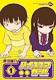 Hi-score Girl Vol.1(Japanese Edition) by Rensuke Oshikiri (2012-08-02)