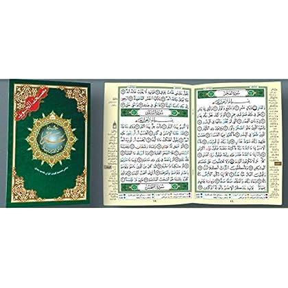 Chapitre amma 17 X 24 - tajweed - (Arabe)