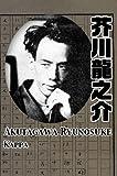 Akutagawa Ryunosuke [Kappa] (in Japanese) (Japanese Edition)