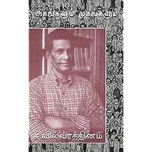 அகங்களும் முகங்களும்: முதல் தொகுப்பு (Tamil Edition)