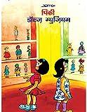 Pinki Aur Dolls Museum (Diamond Comics Pinki Book 2)