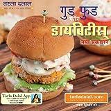 Good food for diabetes - Hindi