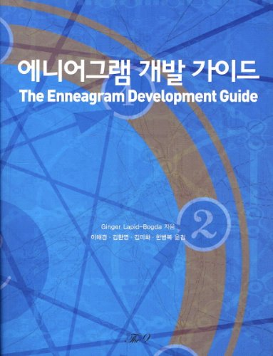 (The Enneagram Development Guide) By Lapid-Bogda, Ginger (Author) Paperback on (05 , 2011)