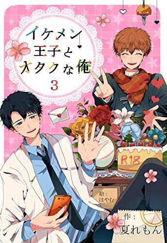 ikemen ouji to otaku na ore: sonogo no ohanashi kouhen (Japanese Edition)