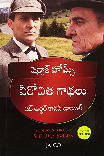 THE ADVENTURES OF SHERLOCK HOLMES (TELUGU)