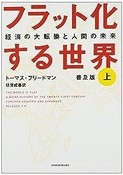 Furattokasuru sekai : keizai no daitenkan to ningen no mirai. 001.