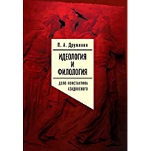 Идеология и филология. Т. 3. Дело Константина Азадовского: Документальное исследование (Филологическое наследие)