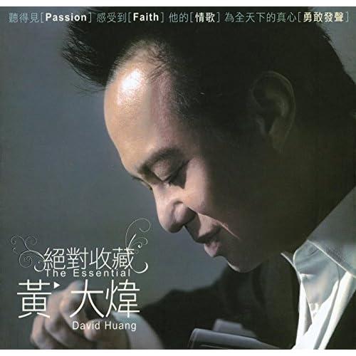 Ai Gou Wo (Album Version)