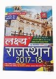 Lakshya Rajasthan G K 2018