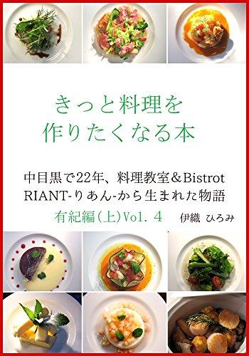 KITTORYOURIWOTSUKURITAKUNARUHONN  YUUKIHENN  JYOU BORYUUMUYON: NAKAMEGURODENIJYUNINENN  RYOURIKYOSITUANDOBISUTORORIANKARAUMARETAMONOGATARI (Japanese Edition)