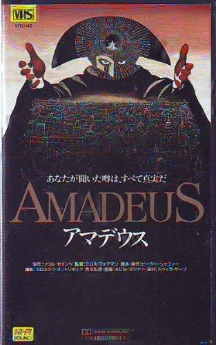 Preisvergleich Produktbild Amadeus Director´s Cut (2 VHS) (Japanisch)