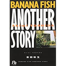 Banana fish another story (小学館文庫)