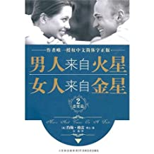 Men are from Mars, Women are from Venus: How to Get What You Want in Your Relationships (Chinese Edition)