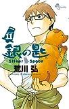 Silver Spoon 11 (Japanese Edition) by Arakawa Hiromu (2014-03-01)