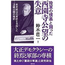 rikugunn no oubout to tatakatta saionnjikinnmoti no situi: seitouseizi no ikusei wo mezasita zyoukyuukugyou no zasetu (benseisinsyo) (Japanese Edition)