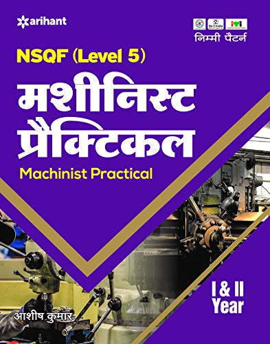 Machinist Practical