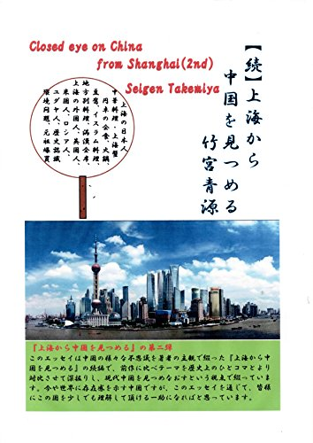 Closed eye on China from Shanghai 2nd: Spell Chinese wonder in essay (Japanese Edition)
