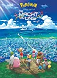 Import Posters Pokemon The Movie - The Power of US – German Movie Wall Print - 30CM X 43CM