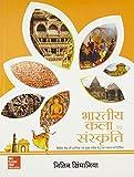 Bharatiya Kala Evam Sanskriti (Old Edition)