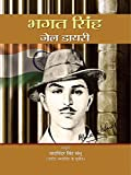 Bhagat Singh Jail Diary (Hindi Edition)