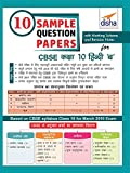 10 Sample Question Papers for CBSE Class 10 Hindi B with Marking Scheme & Revision Notes