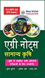 #8: Agri Notes for IBPS - SO AFO Exam.