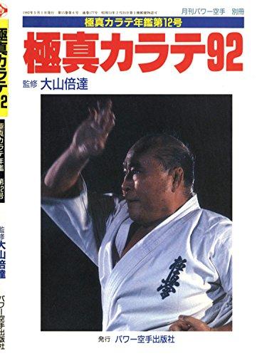 kyokushin-karate-year-book-1992-monthly-power-karate-illustrated-kyokushin-karate-collection-japanes