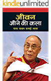 Jeevan Jeene Ki Kala (Hindi Edition)