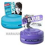 Gatsby Moving Rubber Hair Wax Mobile 15g Set - Wild Shake,Cool Wet - 2pc (Harajuku Culture Pack)