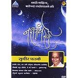 Nakshatrache Dene - Sudhir Phadke