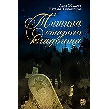 Тишина старого кладбища (Нормальное аномальное) (Russian Edition)