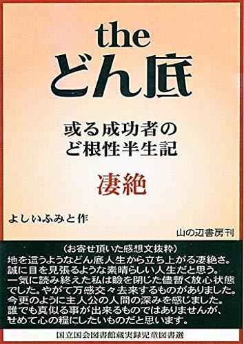 za donzoko seizetu: aru seikoshiya no dokonjyo hanseiki (zidou toshiyo) (Japanese Edition)