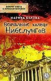 Венчальное кольцо нибелунгов (Russian Edition)