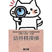 tumesyougitantei (Japanese Edition)