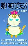 Jitsusen PHP Programing: PHP de SmartPhone nimo taioushita toiawase form wo tukuru (Japanese Edition)