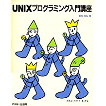 Introduction to UNIX Programming (Japanese Edition)