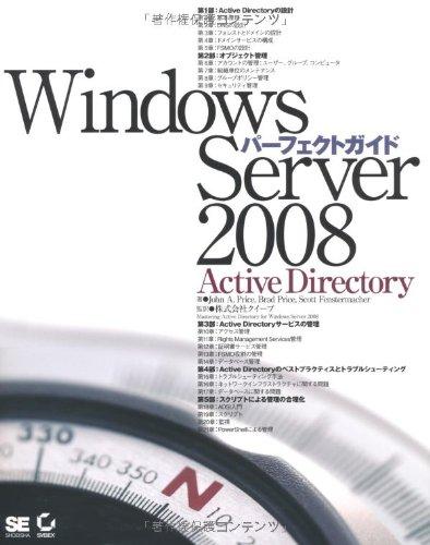 Windows Server 2008 ãƒ\'ーフã\'§ã\'¯ãƒˆã\'¬ã\'¤ãƒ‰ Active Directory