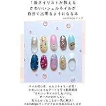 The book a professional manicurist teaches you gel nails and you are able to do sweet gel nails by yourself (Japanese Edition)