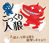 Werewolf approvingly (japan import)