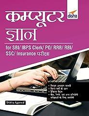Computer Gyan for SBI/ IBPS Clerk/ PO/ RRB/ RBI/ SSC/ Insurance Pariksha (Hindi Edition)