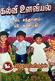 Educational Psychology/கல்வி உளவியல்/B.Ed. Exam Book in Tamil