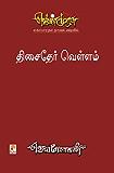 திசைதேர் வெள்ளம் / ThisaiTher Vellam (வெண்முரசு / Venmurasu Book 19) (Tamil Edition)